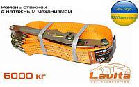 Ремень стяжной 5 т / 5000 кг / 10 метров / Lavita