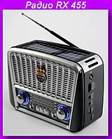 Радио RX 455 Solar с солнечное панелью,Радиоприемник