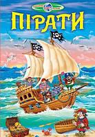 """Белкар Пізнаємо світ разом """"Пірати"""""""