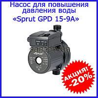 Насос для повышения давления воды Sprut GPD 15-9A