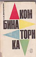 Н.Я.Виленкин Комбинаторика