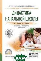 Дмитриев А.Е. Дидактика начальной школы. Учебник и практикум для СПО