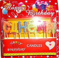 """Набор универсальных праздничных свечей для торта в форме букв""""С Днем Рождения"""""""