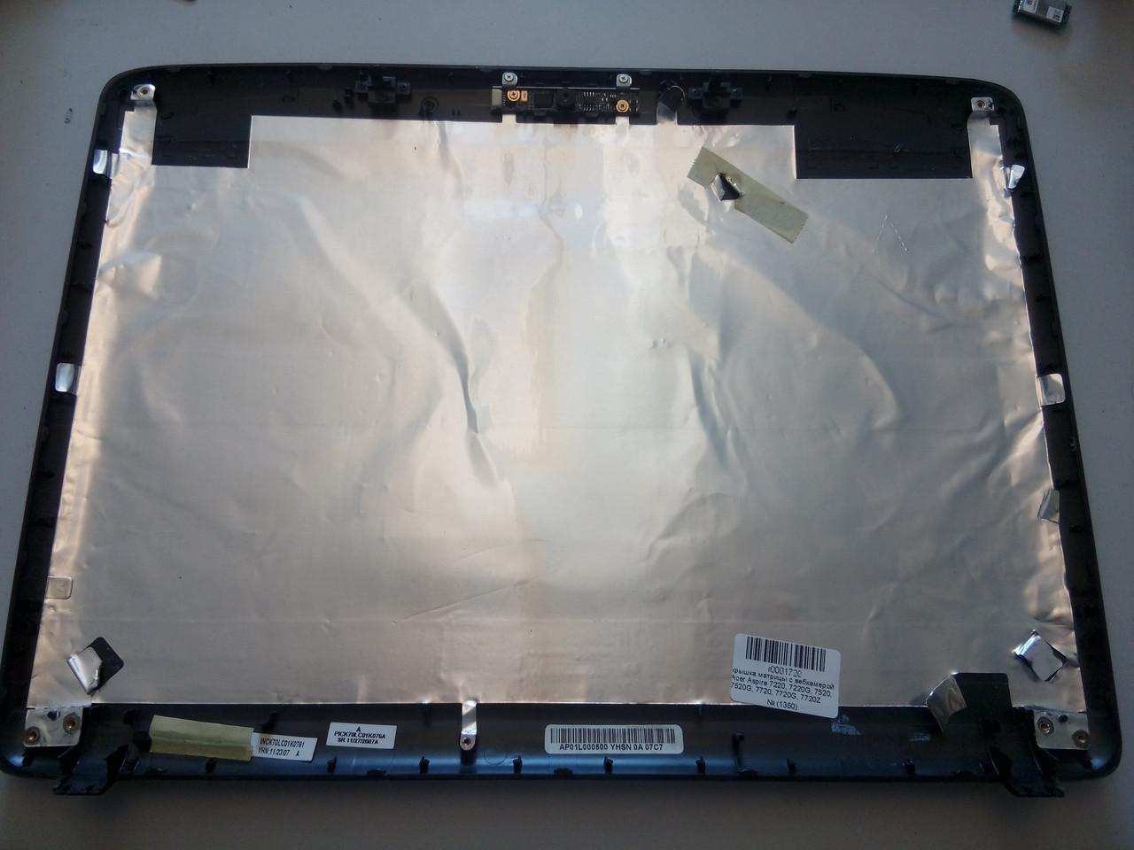 Крышка матрицы с вебкамерой Acer Aspire 7220, 7220G, 7520, 7520G, 7720, 7720G, 7720Z  AP01L000500