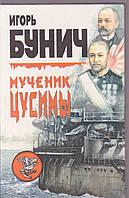 Игорь Бунич Мученик цусимы