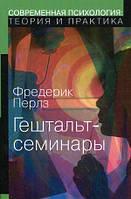 Перлз Ф. Гештальт-семинары