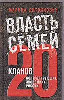 Марина Литвинович Власть семей 20 кланов, контролирующих экономику России