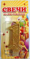 Праздничная золотая свеча цифра  с блестками для торта 1  на 1-й День Рождения
