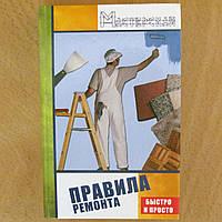 """Книга """"Правила евро-ремонта"""" как сэкономить во время ремонта"""