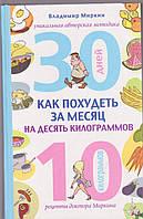 Владимир Миркин Как похудеть за месяц на десять килограммов