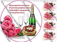 Вафельная картинка Розы с шампанским