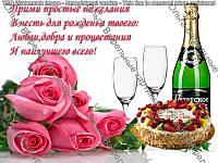 Вафельная картинка Розы с шампанским №2