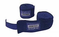 Бинты боксерские 2,5 м MATSA-0030 (синий)