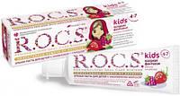 Зубна паста R.O.C.S kids для дітей 4-7 Ягідна фантазія зі смаком малини та полуниці, 45г