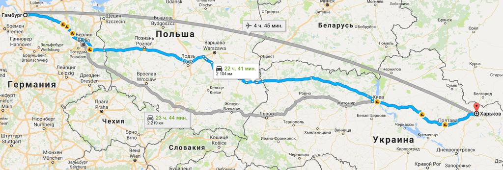 Перевозка личных вещей Гамбург - Харьков
