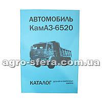 Каталог запчастей автомобиля КамАЗ-6520
