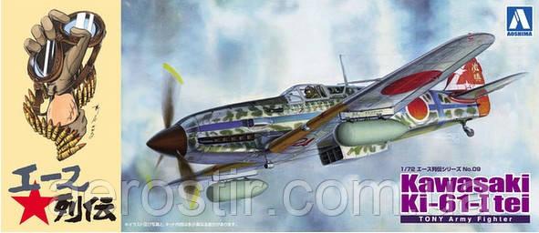 Kawasaki Ki-61-I Tei Type 244 1/72 AOSHIMA 09