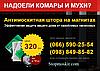 """Штора на магнитах """"Stopmoskit"""" размер под заказ"""