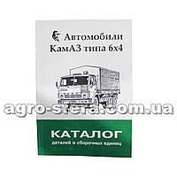 Каталог запчастей автомобиля КамАЗ-5320, 5410, 55102, 551, 55111, 53212, 54112 типа 6х4