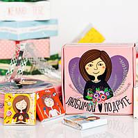 Шоколадный мини-набор ДЛЯ ЛЮБИМОЙ ПОДРУГИ 12 шоколадок