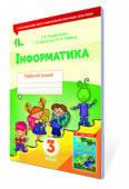 Рабочая тетрадь Информатика 3 класс Новая программа Авт: Ломаковская А. Изд-во: Освіта