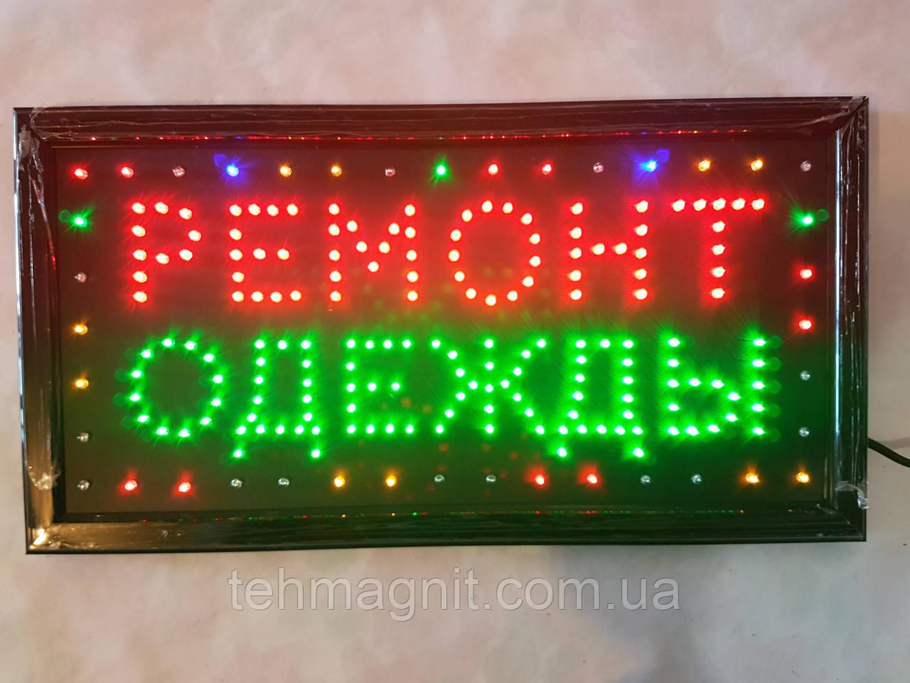 Светодиодная LED вывеска Ремонт Одежды 48*25