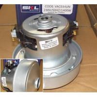 Двигатель (мотор) для пылесоса SKL 1400W VAC034UN (с выступом)