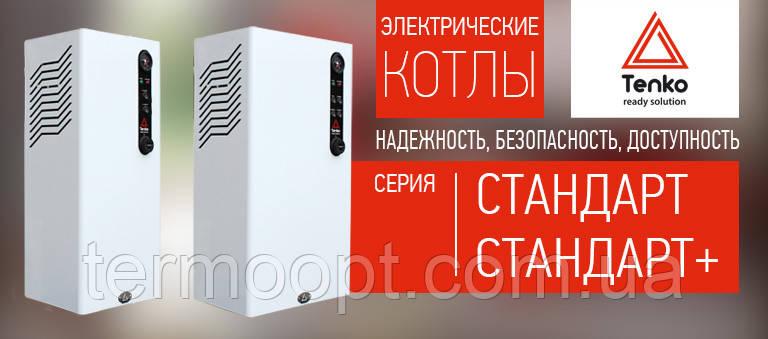 Электро котел Tenko СТАНДАРТ+ 30 кВт 380 В