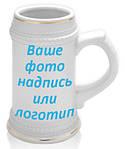 Пивной бокал с Вашим дизайном с золотой полоской, фото 2