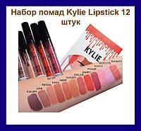Набор жидких матовых помад от Кайли Дженнер Kylie Lipstick 12 штук