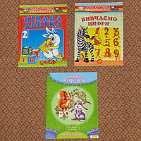 Журналы детские для развития навыков Счета и Алфавит