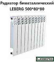 Радиатор секционный биметалический(батарея) Leberg Plus (Леберг) 500x80