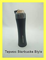Термос Starbucks Style!Акция