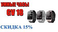 Скидка 15% на умные часы Smart Watch Aplus GV18
