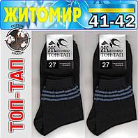 Носки мужские демисезонные  Топ-Тап, г. Житомир 27 размер  НМД-535