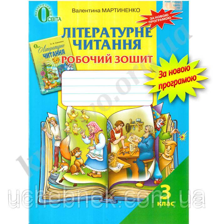 Гдз 2 літературне читання зошит