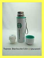 Термос Starbucks 0,5л с крышкой!Опт