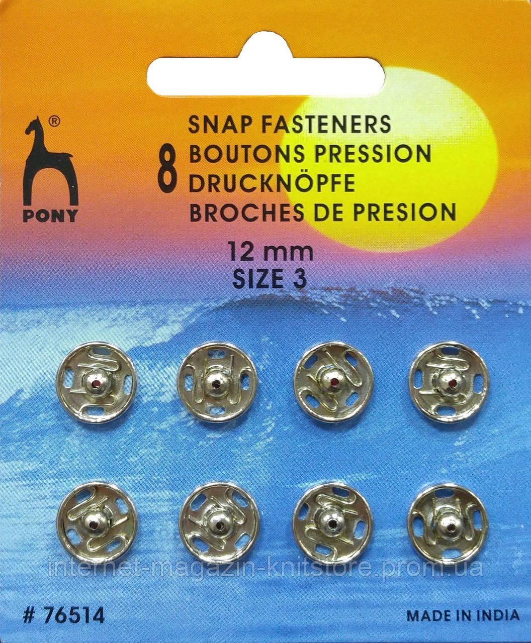 Кнопки Pony пришивные металлические 12мм никеливые