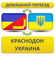 Домашний Переезд из Краснодона по Украине!