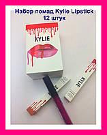 Набор жидких матовых помад от Кайли Дженнер Kylie Lipstick 12 штук!Акция