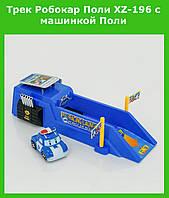 Трек Робокар ПолиXZ-196с машинкой Поли!Акция