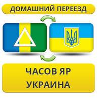 Домашний Переезд из Часов Яра по Украине!