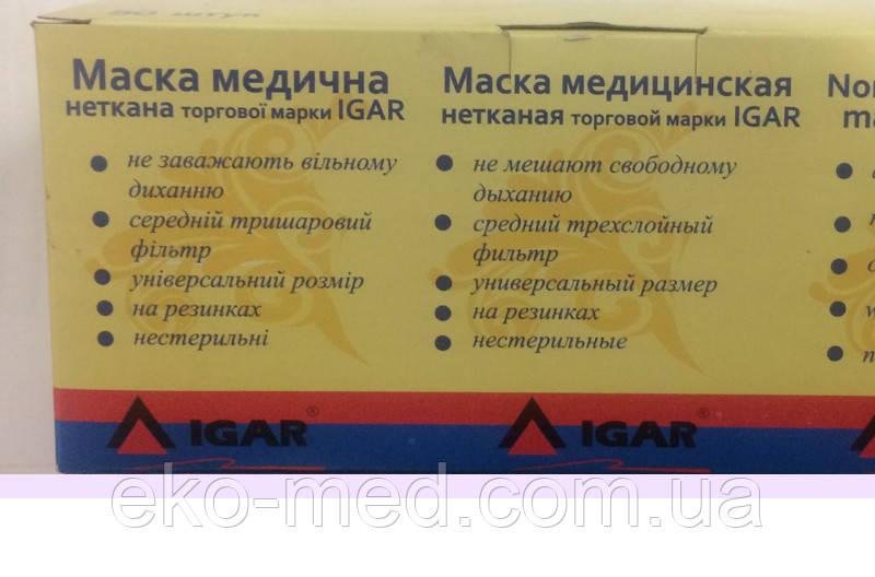 Маска трехслойная на резинках Игар, 50 шт. уп - ВЕДА МЕД в Харькове