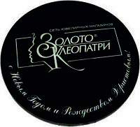 Шоколад с Вашим логотипом М-3, диаметр 300