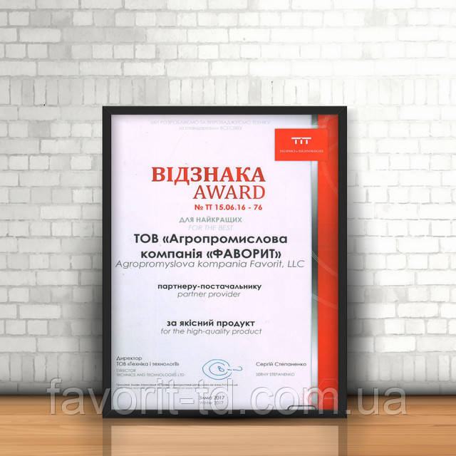 Award for the high-quality product.