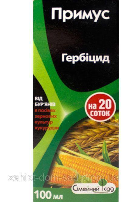 Гербицид Примус100 мл (Прима)(пшеница,ячмень,кукуруза)