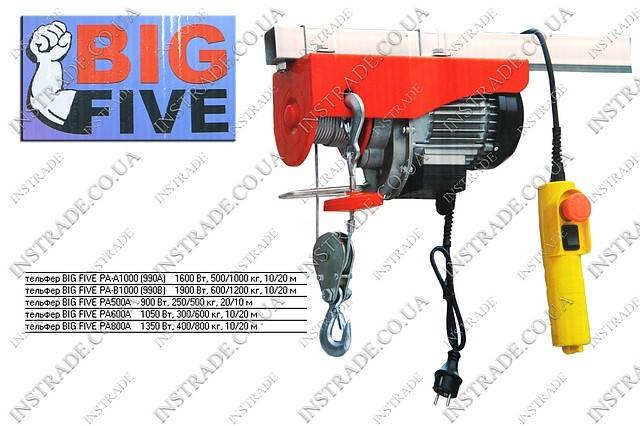 Тельфер Big-Five PA-B1000 (990B), фото 2