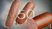 """Искусственная оболочка для домашних колбас """"Пани Салями"""", диаметр 50, цвет """"фундук"""""""