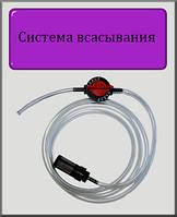 """Система всасывания 1/2"""" для инжектора"""