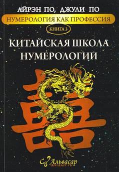 По Дж., По А. Нумерология как профессия. Китайская школа нумерологии